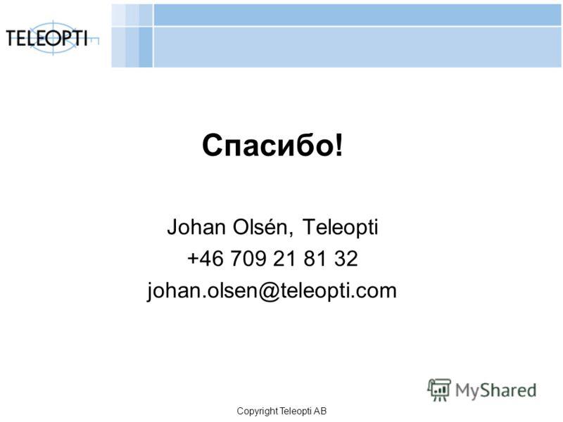 Copyright Teleopti AB Спасибо! Johan Olsén, Teleopti +46 709 21 81 32 johan.olsen@teleopti.com
