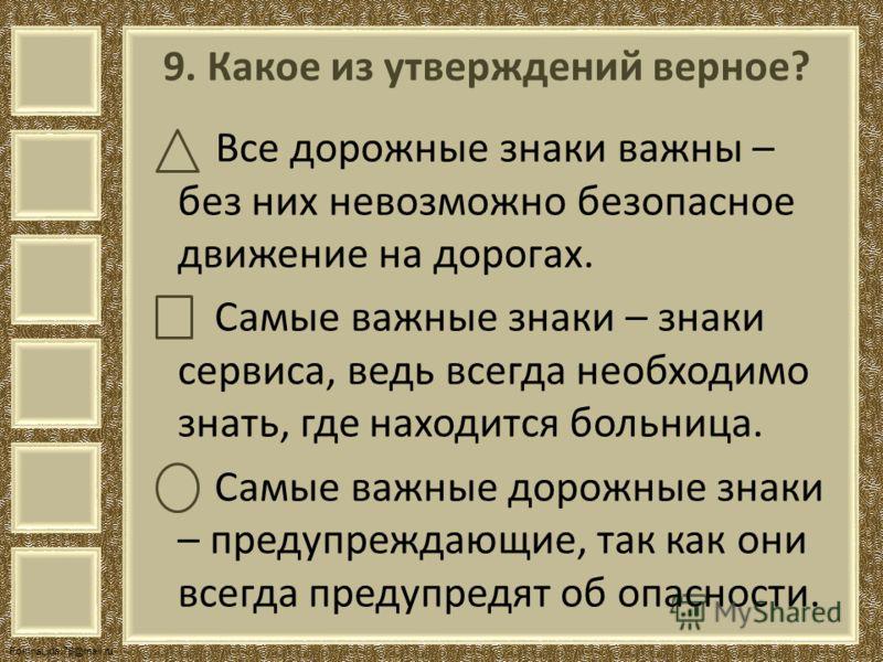 FokinaLida.75@mail.ru 9. Какое из утверждений верное? Все дорожные знаки важны – без них невозможно безопасное движение на дорогах. Самые важные знаки – знаки сервиса, ведь всегда необходимо знать, где находится больница. Самые важные дорожные знаки