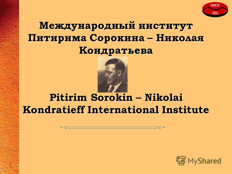 Международный институт Питирима Сорокина – Николая Кондратьева Pitirim Sorokin – Nikolai Kondratieff International Institute