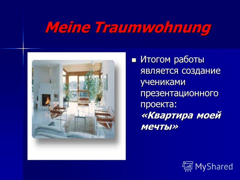 Meine Traumwohnung Итогом работы является создание учениками презентационного проекта: «Квартира моей мечты» Итогом работы является создание учениками презентационного проекта: «Квартира моей мечты»