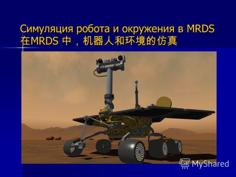 Симуляция робота и окружения в MRDS MRDS Симуляция робота и окружения в MRDS MRDS