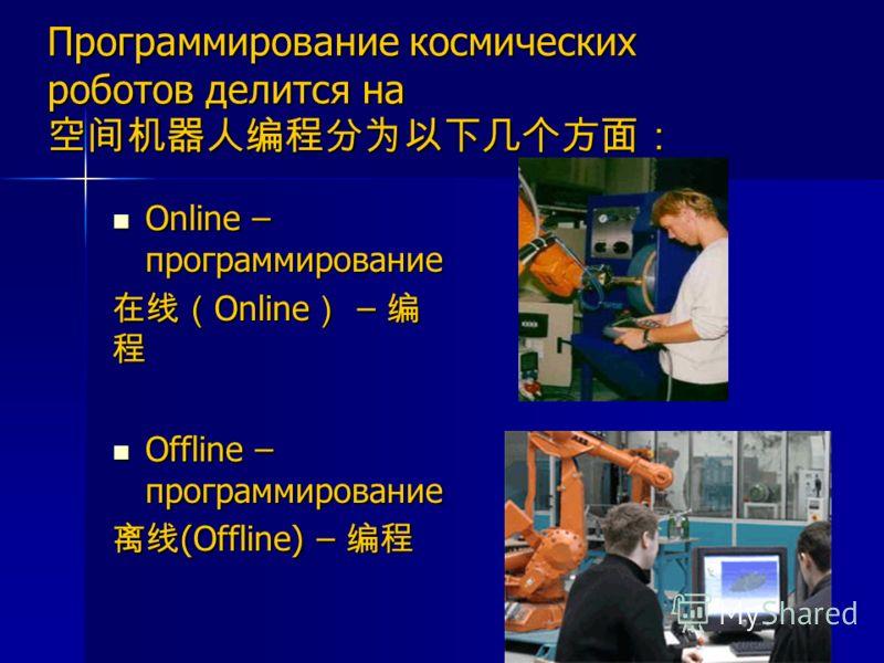 Программирование космических роботов делится на Программирование космических роботов делится на Online – программирование Online – программирование Online – Online – Offline – программирование Offline – программирование (Offline) – (Offline) –