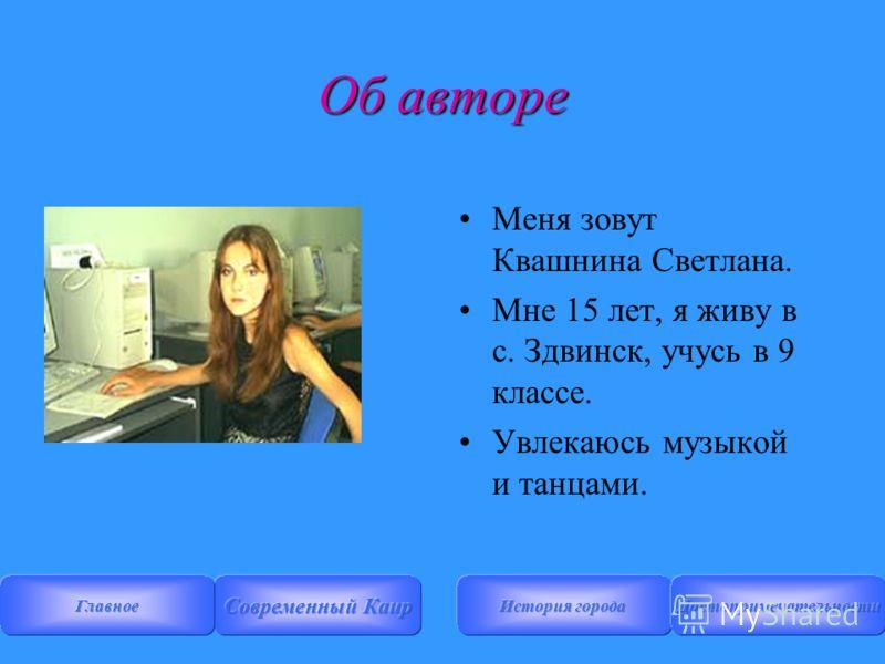 Об авторе Меня зовут Квашнина Светлана. Мне 15 лет, я живу в с. Здвинск, учусь в 9 классе. Увлекаюсь музыкой и танцами.