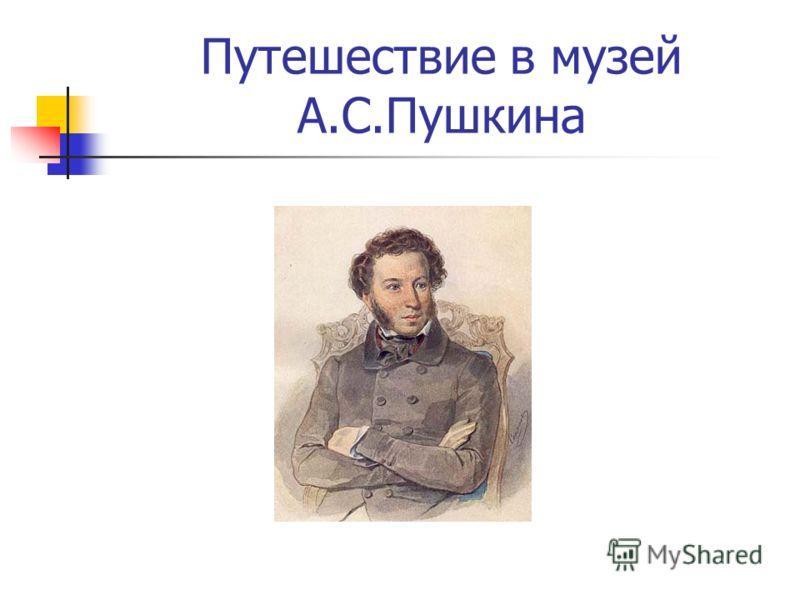 Путешествие в музей А.С.Пушкина
