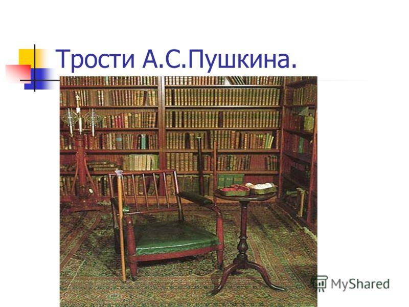 Трости А.С.Пушкина.