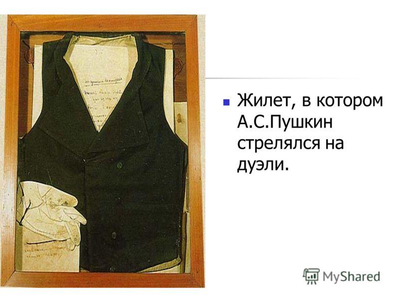 Жилет, в котором А.С.Пушкин стрелялся на дуэли.