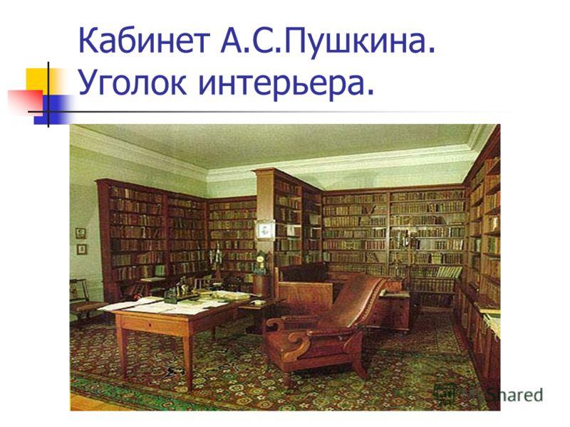Кабинет А.С.Пушкина. Уголок интерьера.