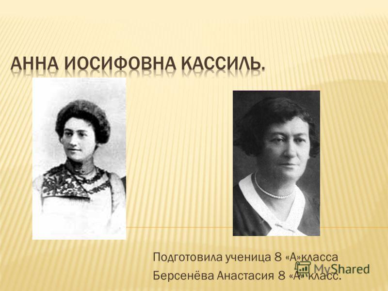 Подготовила ученица 8 «А»класса Берсенёва Анастасия 8 «А» класс.