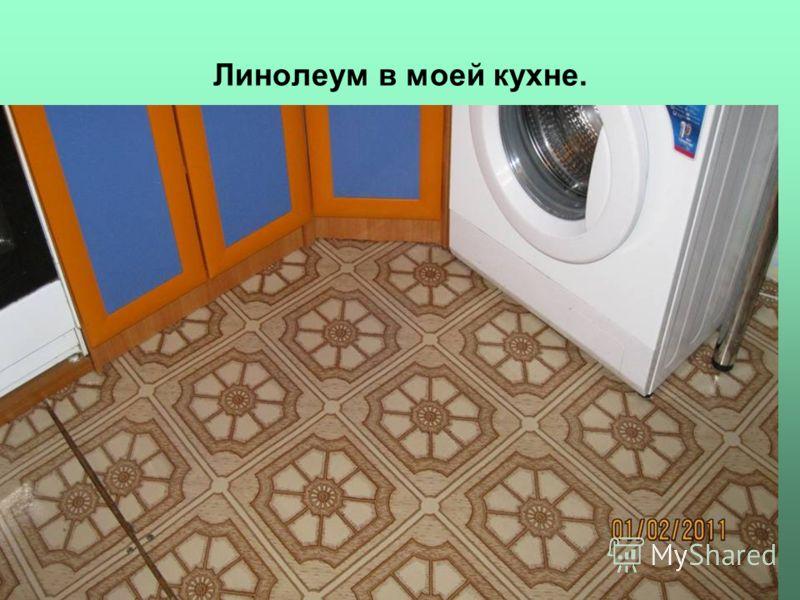 Линолеум в моей кухне.