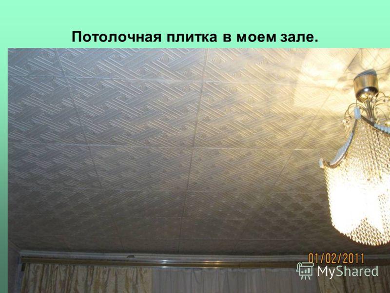 Потолочная плитка в моем зале.