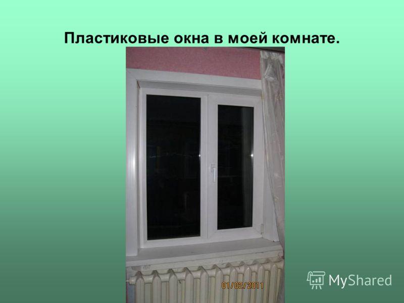 Пластиковые окна в моей комнате.