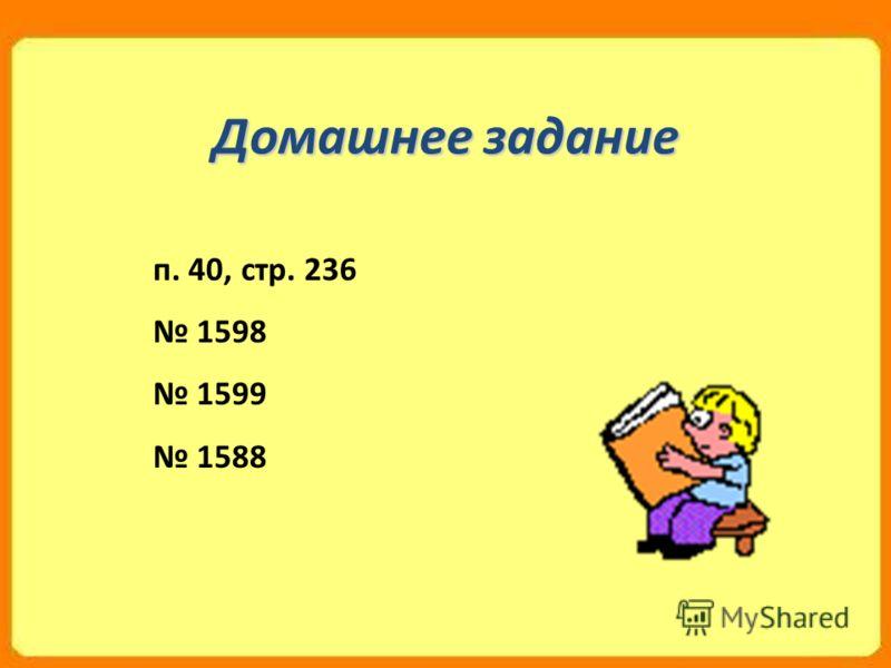 Домашнее задание п. 40, стр. 236 1598 1599 1588