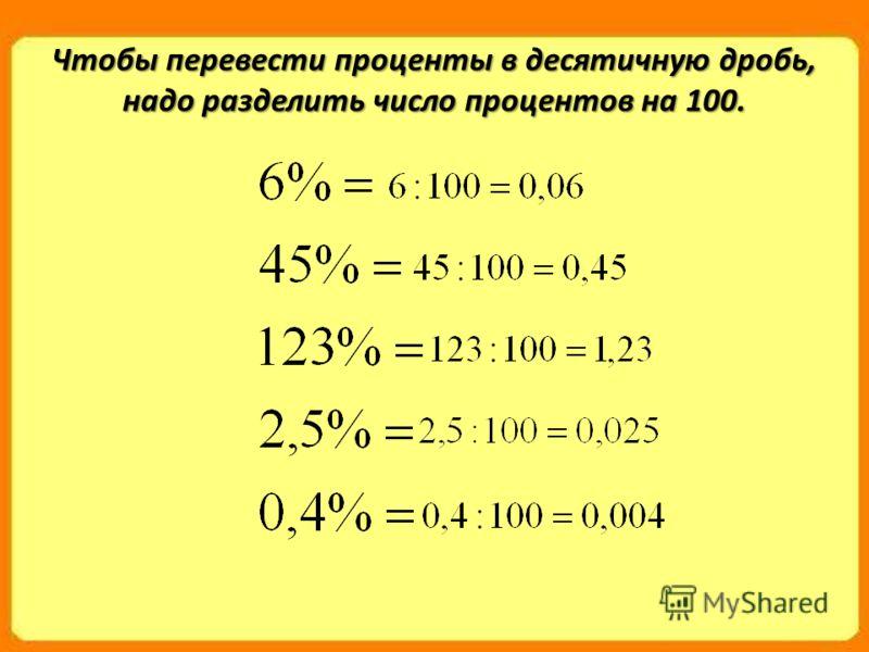 Чтобы перевести проценты в десятичную дробь, надо разделить число процентов на 100.