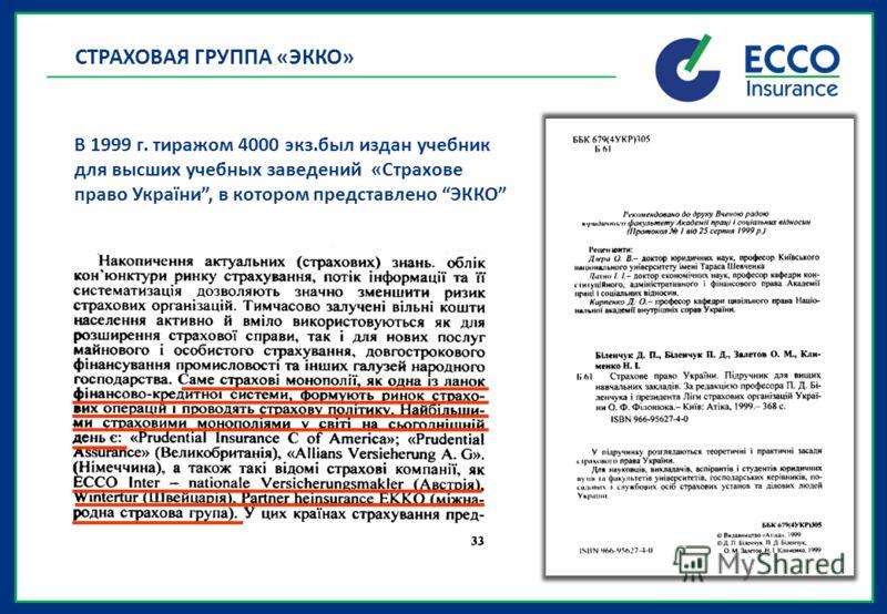 В 1999 г. тиражом 4000 экз.был издан учебник для высших учебных заведений «Страхове право України, в котором представлено ЭККО