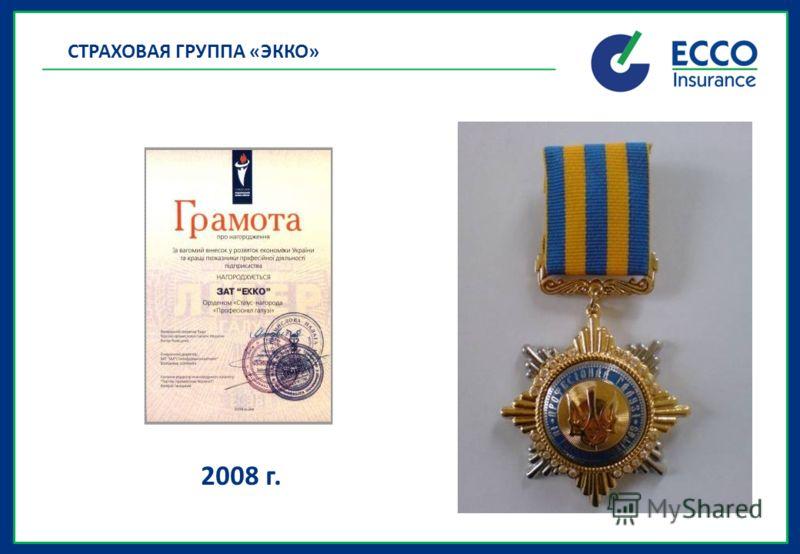 СТРАХОВАЯ ГРУППА «ЭККО» 2008 г.