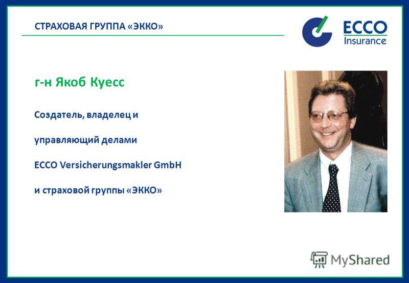 Создатель, владелец и управляющий делами ECCO Versicherungsmakler GmbH и страховой группы «ЭККО» г-н Якоб Куесс СТРАХОВАЯ ГРУППА «ЭККО»