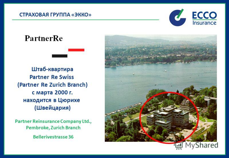 Штаб-квартира Partner Re Swiss (Partner Re Zurich Branch) с марта 2000 г. находится в Цюрихе (Швейцария) Partner Reinsurance Company Ltd., Pembroke, Zurich Branch Bellerivestrasse 36 СТРАХОВАЯ ГРУППА «ЭККО»