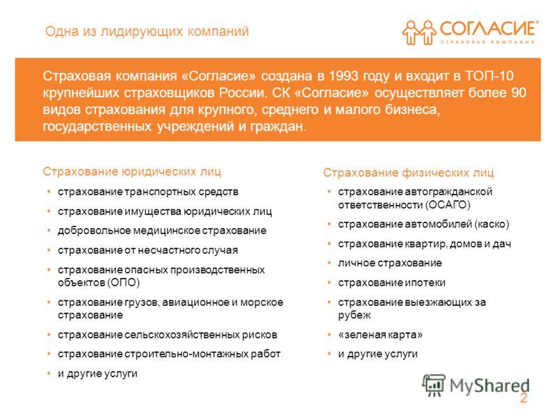 2 Одна из лидирующих компаний Страховая компания «Согласие» создана в 1993 году и входит в ТОП-10 крупнейших страховщиков России. СК «Согласие» осуществляет более 90 видов страхования для крупного, среднего и малого бизнеса, государственных учреждени