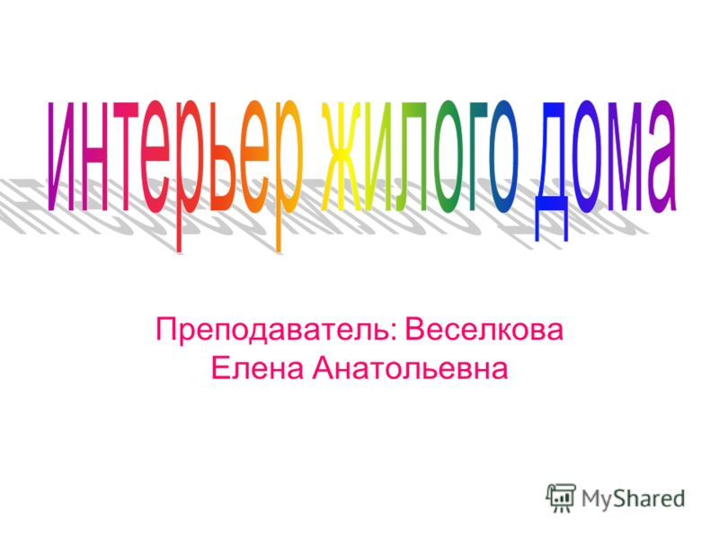 Преподаватель: Веселкова Елена Анатольевна