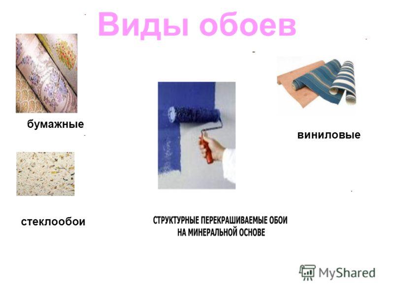 Виды обоев бумажные стеклообои виниловые