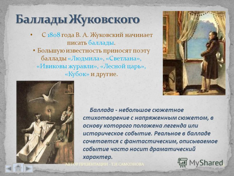 жуковский песня от 1808