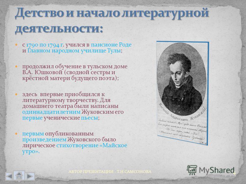4 с 1790 по 1794 г. учился в пансионе Роде и Главном народном училище Тулы; продолжил обучение в тульском доме В.А. Юшковой (сводной сестры и крёстной матери будущего поэта); здесь впервые приобщился к литературному творчеству. Для домашнего театра
