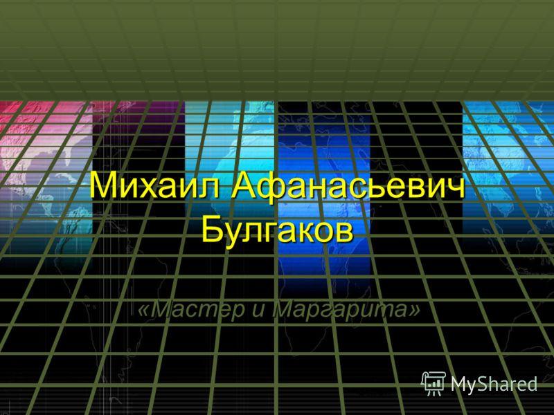 Михаил Афанасьевич Булгаков «Мастер и Маргарита»
