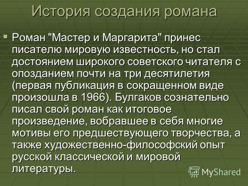 История создания романа Роман