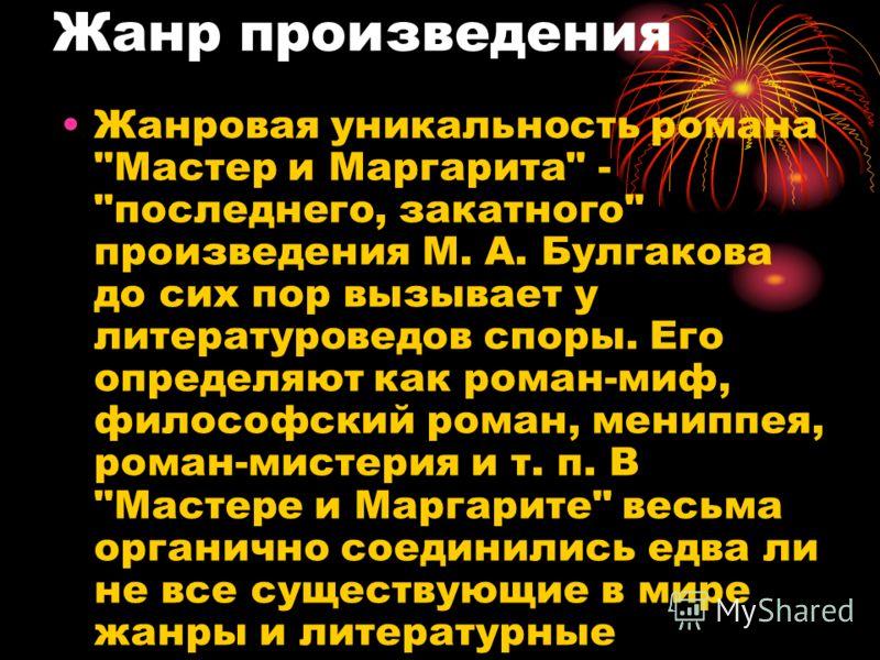 Жанр произведения Жанровая уникальность романа