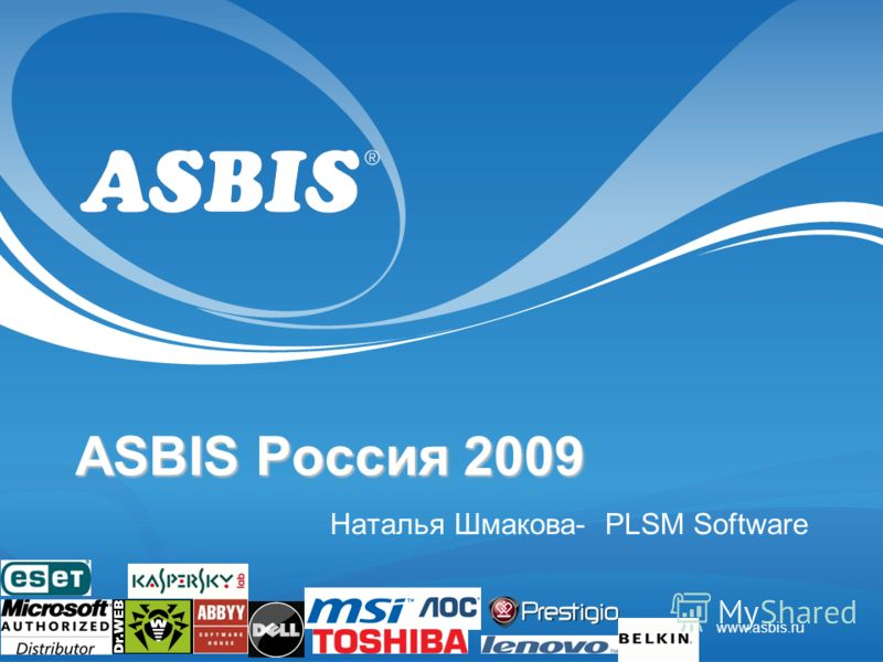 www.asbis.ruAugust 12 ASBIS Россия 2009 Наталья Шмакова- PLSM Software
