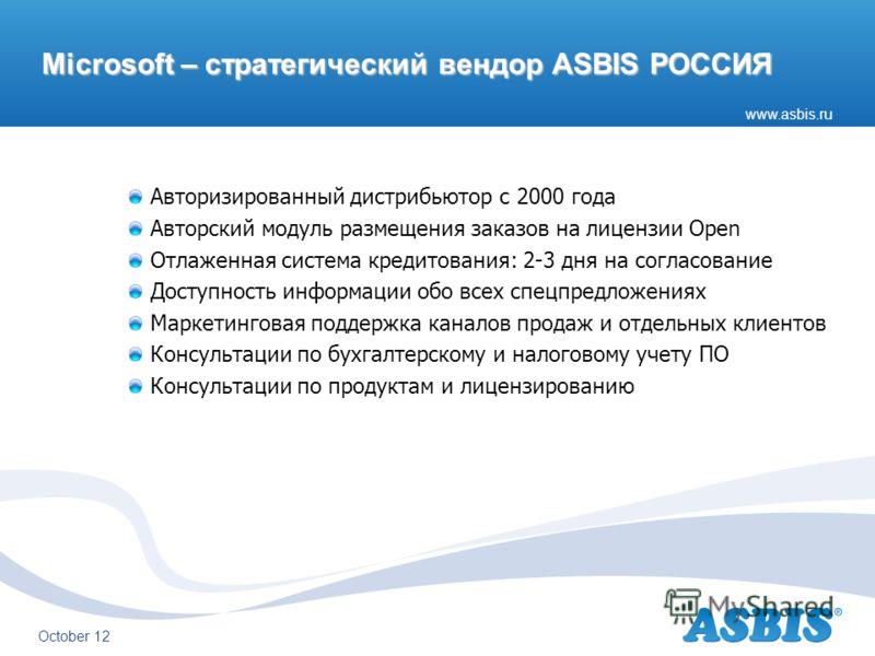 www.asbis.ru August 12 Microsoft – стратегический вендор ASBIS РОССИЯ Авторизированный дистрибьютор с 2000 года Авторский модуль размещения заказов на лицензии Open Отлаженная система кредитования: 2-3 дня на согласование Доступность информации обо в