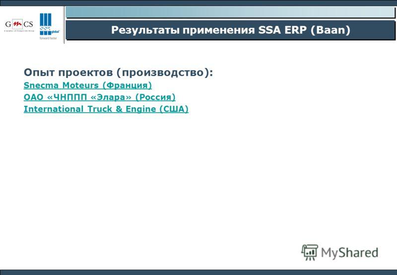 Результаты применения SSA ERP (Baan) Опыт проектов (производство): Snecma Moteurs (Франция) ОАО «ЧНППП «Элара» (Россия) International Truck & Engine (США)