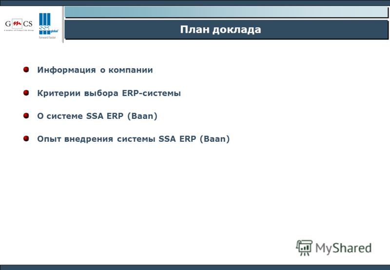 План доклада Информация о компании Критерии выбора ERP-системы О системе SSA ERP (Baan) Опыт внедрения системы SSA ERP (Baan)