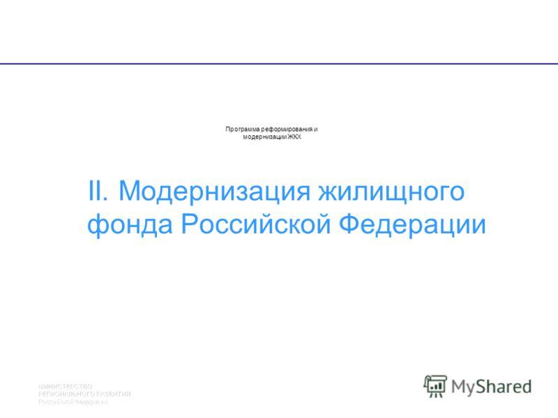 МИНИСТЕРСТВО РЕГИОНАЛЬНОГО РАЗВИТИЯ Российской Федерации 21 21 Программа реформирования и модернизации ЖКХ II. Модернизация жилищного фонда Российской Федерации