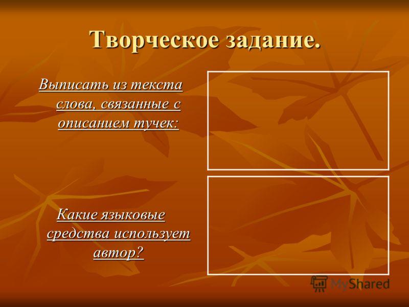 Творческое задание. Выписать из текста слова, связанные с описанием тучек: Какие языковые средства использует автор?