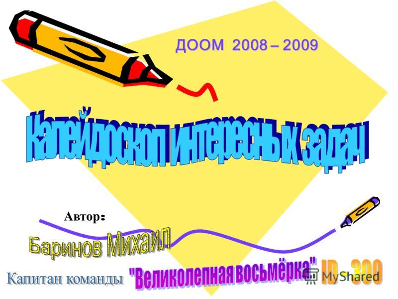 ДООМ 2008 – 2009 Автор :