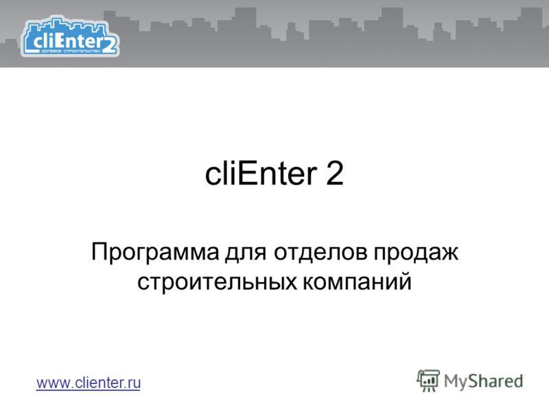 cliEnter 2 Программа для отделов продаж строительных компаний www.clienter.ru