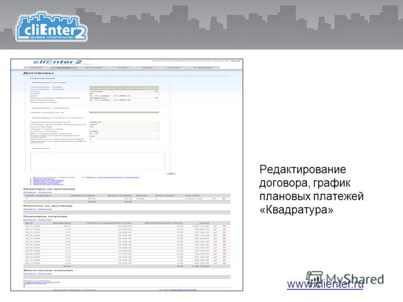 Редактирование договора, график плановых платежей «Квадратура» www.clienter.ru