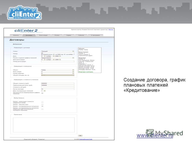 Создание договора, график плановых платежей «Кредитование» www.clienter.ru