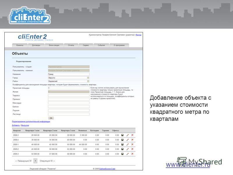 Добавление объекта с указанием стоимости квадратного метра по кварталам www.clienter.ru
