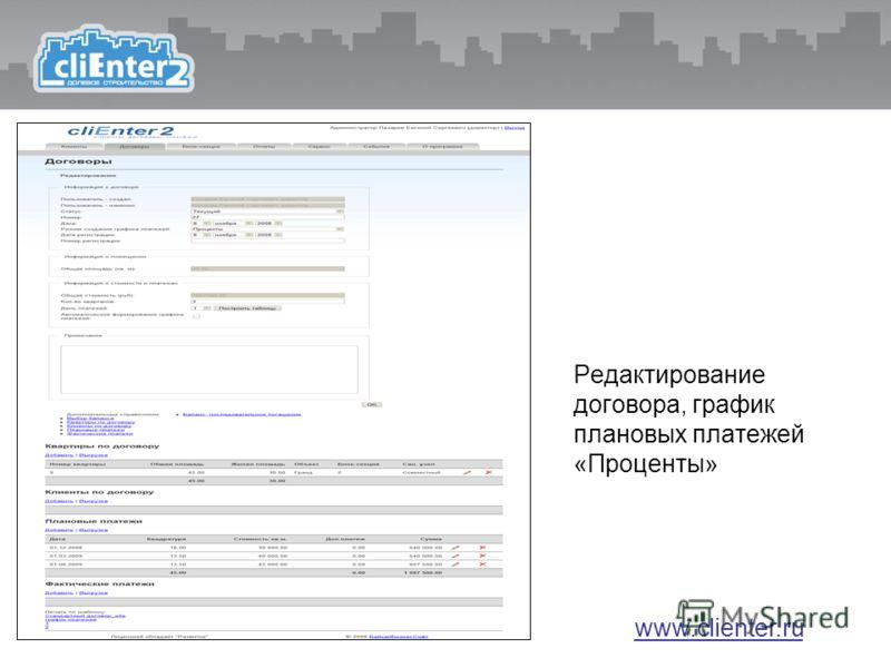 Редактирование договора, график плановых платежей «Проценты» www.clienter.ru