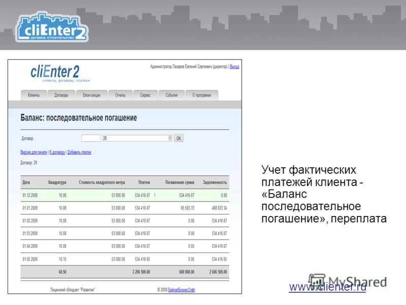 Учет фактических платежей клиента - «Баланс последовательное погашение», переплата www.clienter.ru
