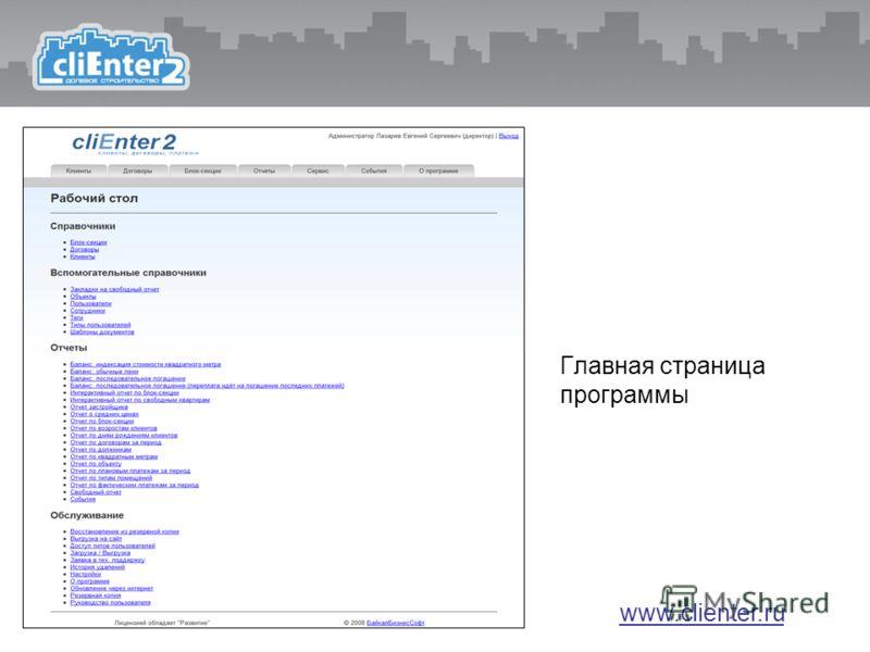 Главная страница программы www.clienter.ru