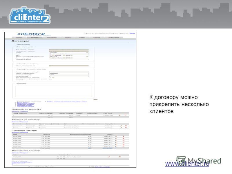 К договору можно прикрепить несколько клиентов www.clienter.ru