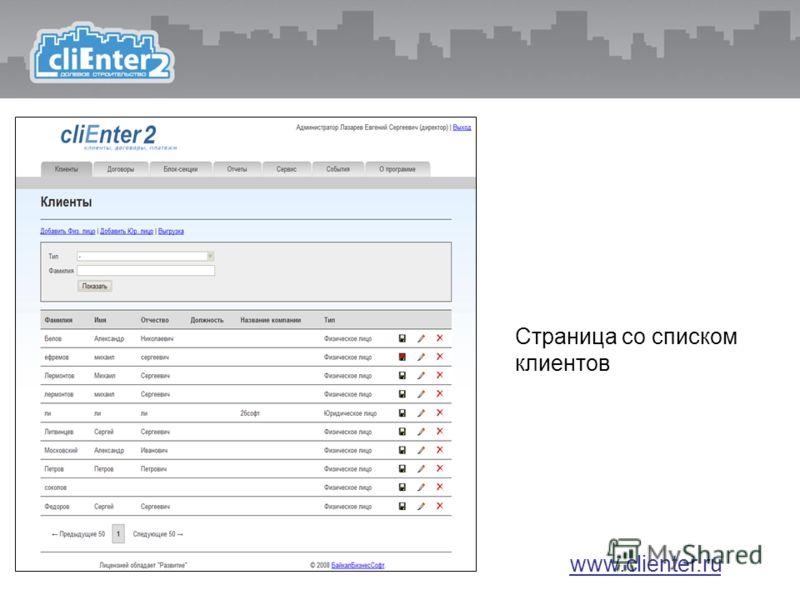 Страница со списком клиентов www.clienter.ru
