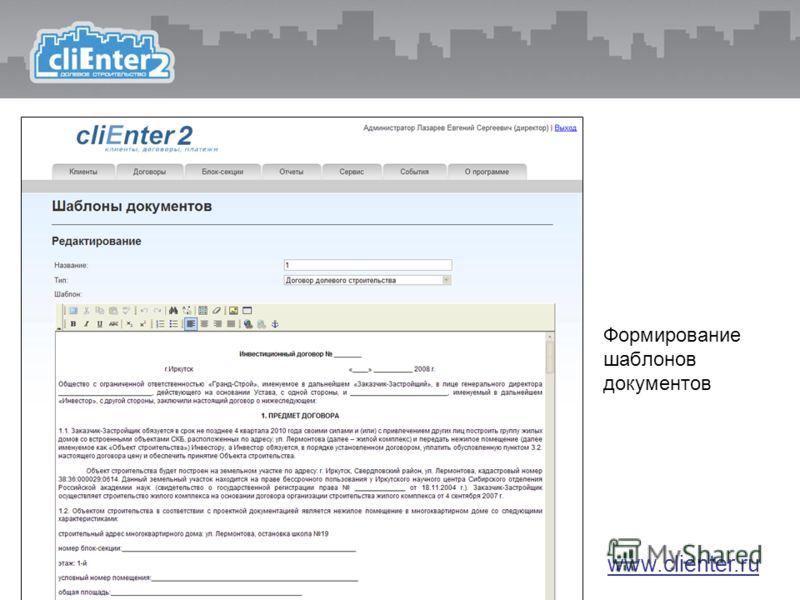 Формирование шаблонов документов www.clienter.ru