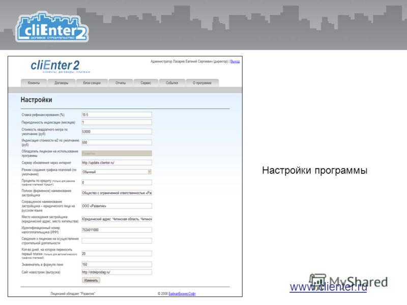 Настройки программы www.clienter.ru
