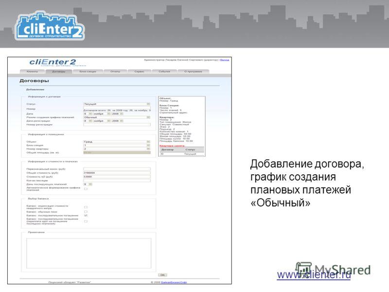 Добавление договора, график создания плановых платежей «Обычный» www.clienter.ru