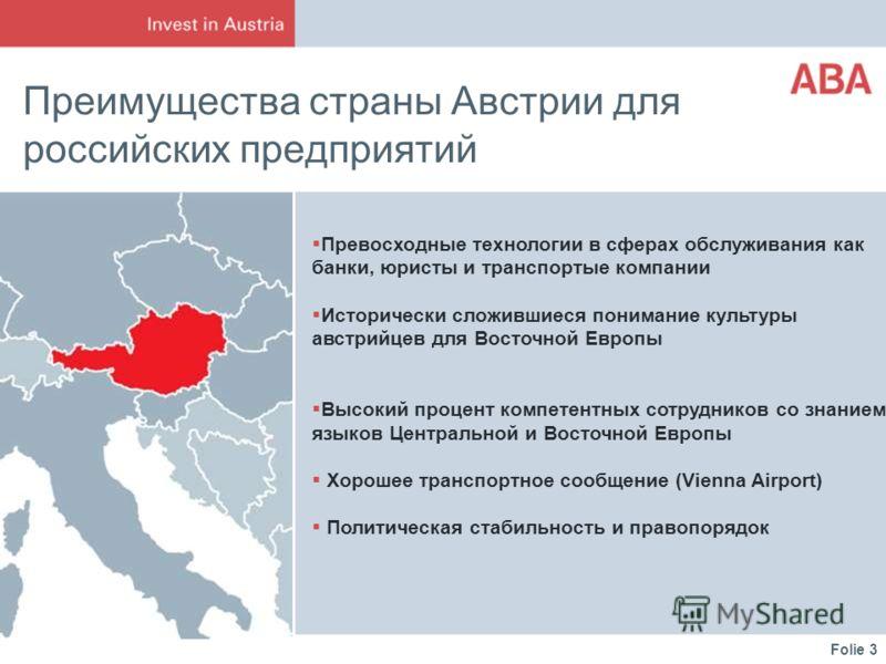 Folie 3 Преимущества страны Австрии для российских предприятий Превосходные технологии в сферах обслуживания как банки, юристы и транспортые компании Исторически сложившиеся понимание культуры австрийцев для Восточной Европы Высокий процент компетент