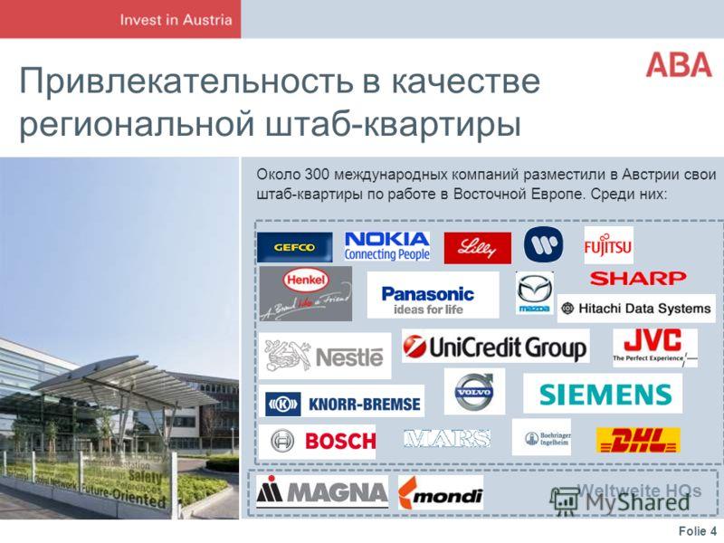 Folie 4 Привлекательность в качестве региональной штаб-квартиры Около 300 международных компаний разместили в Австрии свои штаб-квартиры по работе в Восточной Европе. Среди них: Weltweite HQs